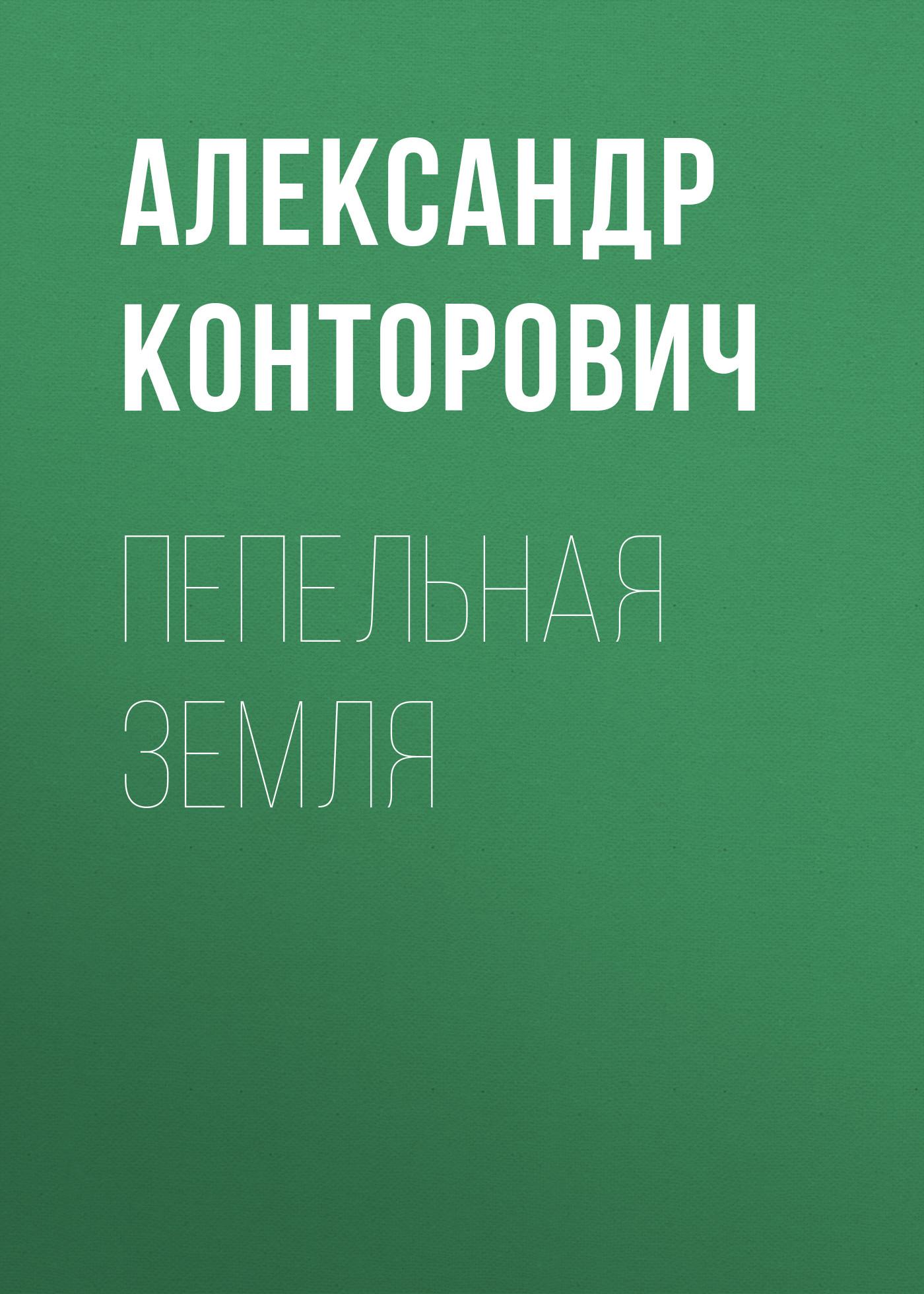 Пепельная земля ( Александр Конторович  )