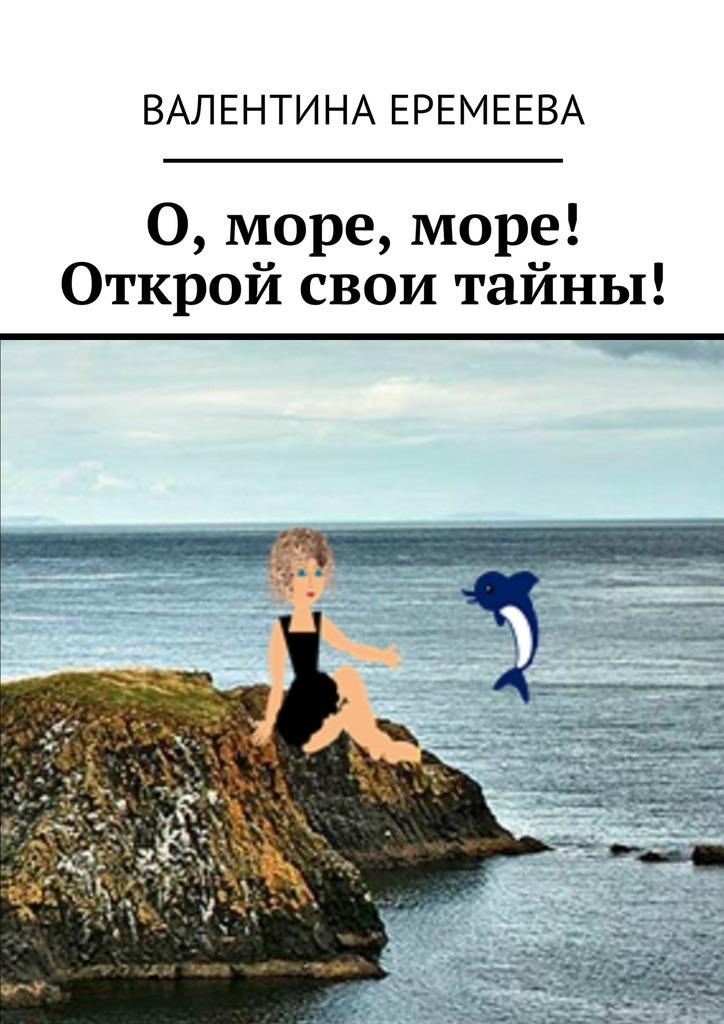 Валентина Еремеева О, море, море! Открой свои тайны! море чудес ныряет