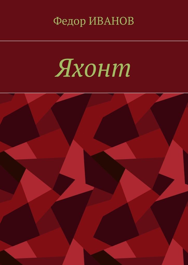 Федор Иванов Яхонт федор иванов кленовый листок