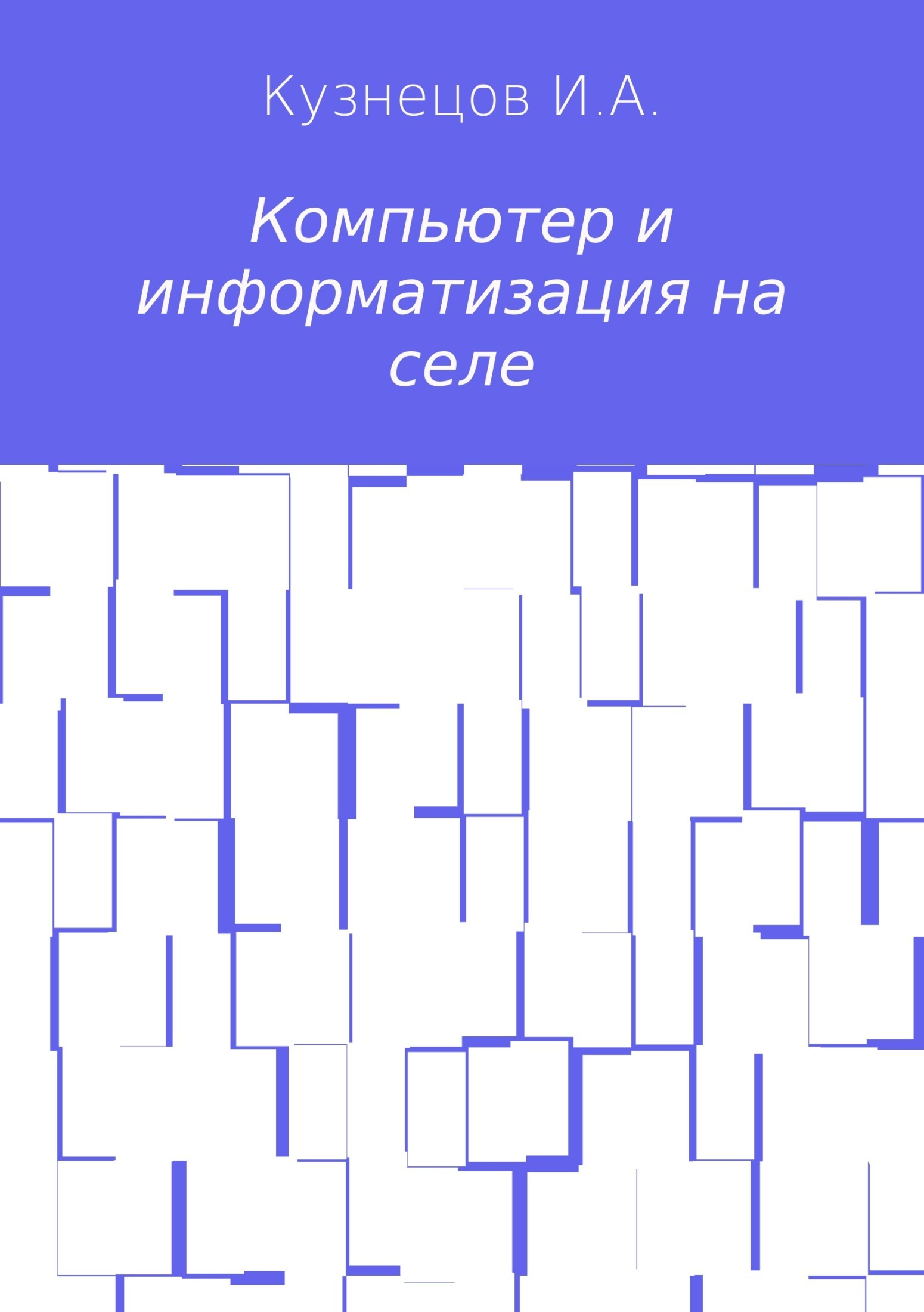 Иван Анатольевич Кузнецов Компьютер и информатизация на селе