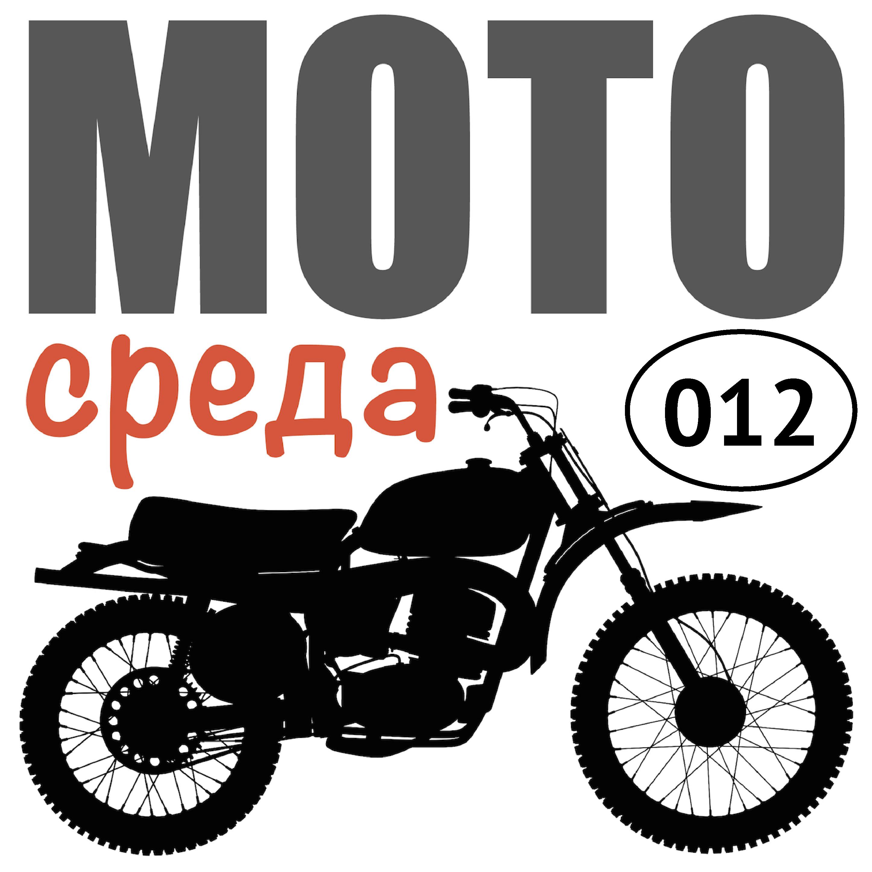 Олег Капкаев Почему мотоциклы такие разные?