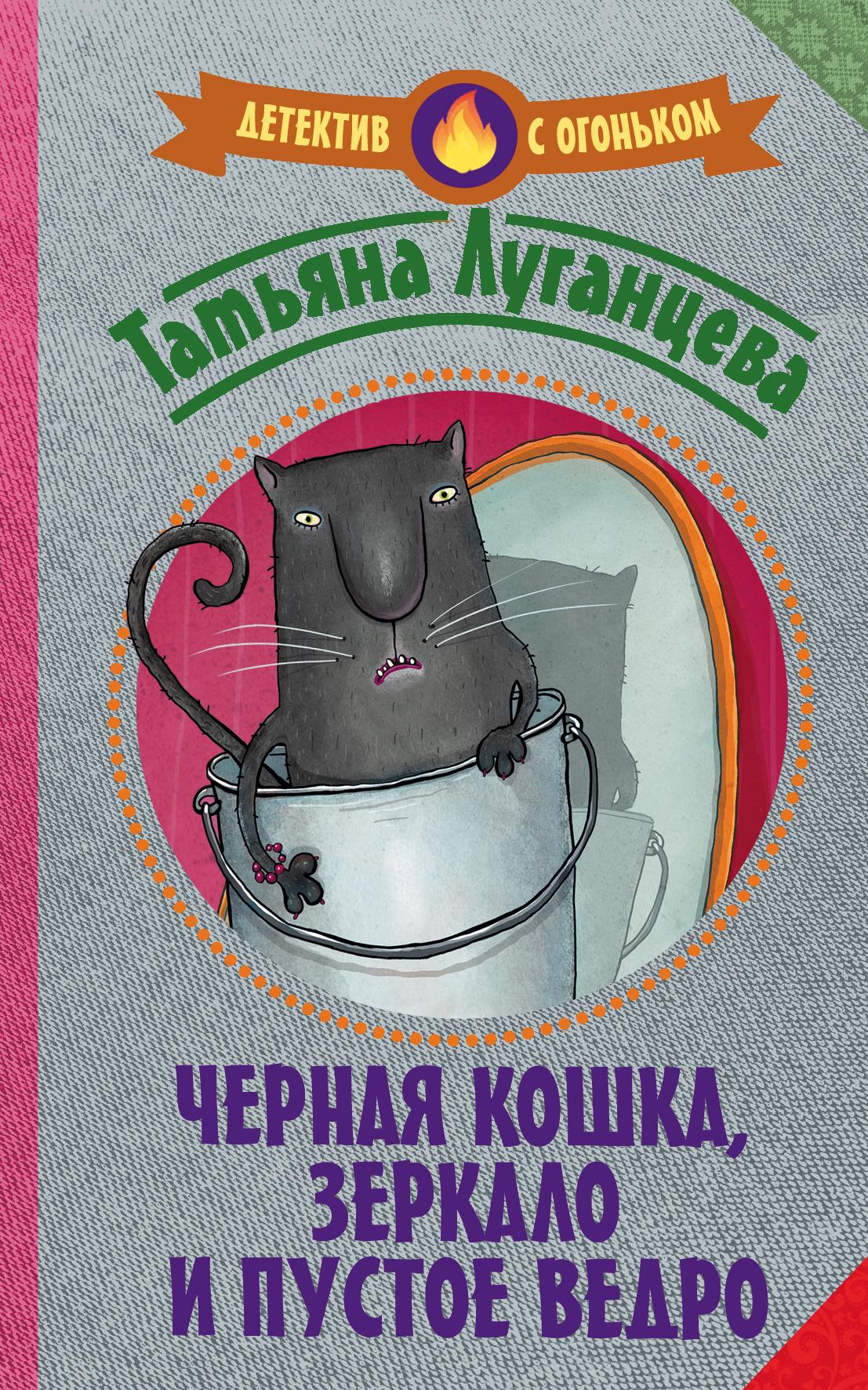 Черная кошка, зеркало и пустое ведро (сборник)