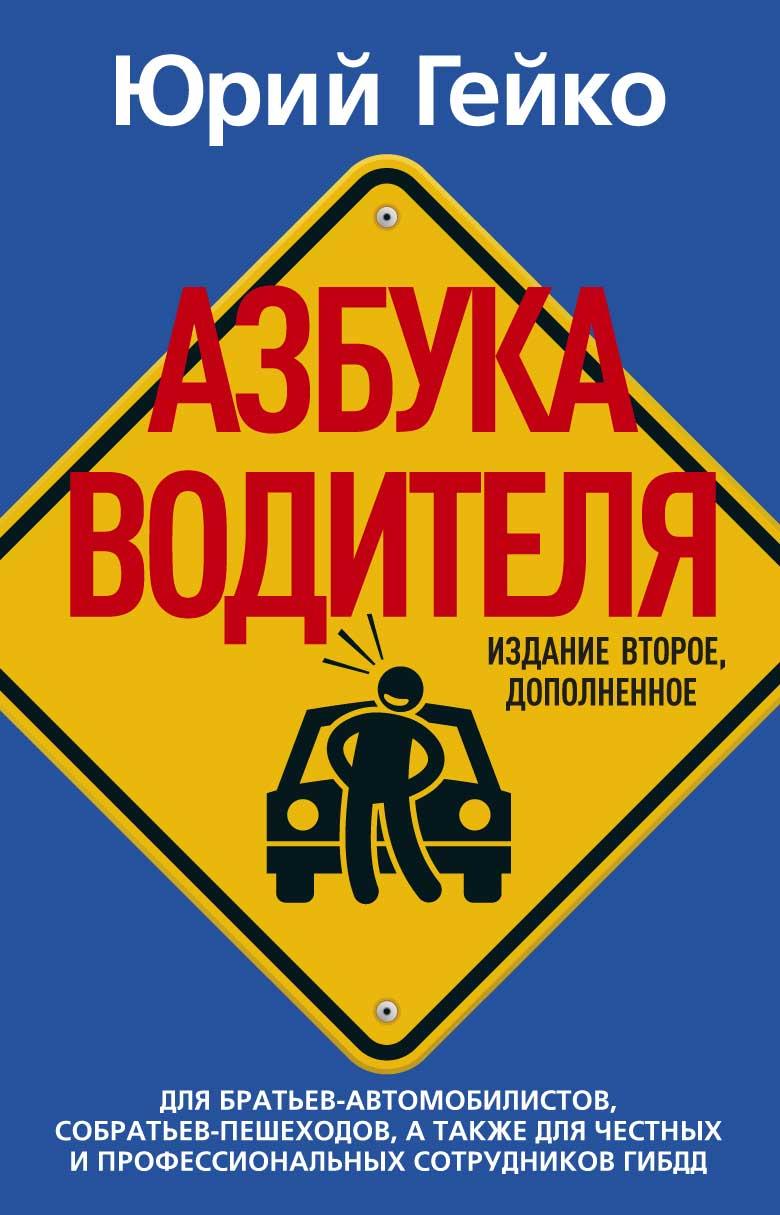 Юрий Васильевич Гейко Азбука водителя юрий гейко легкий способ бросить дурить за рулем