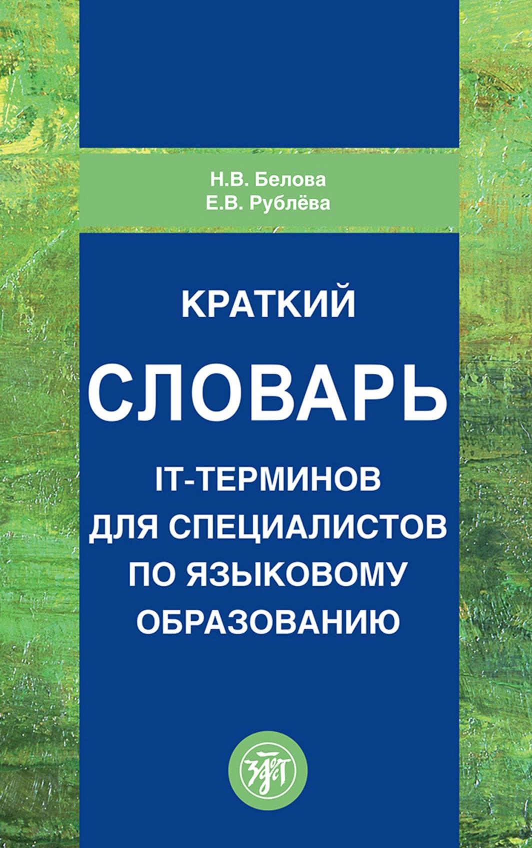 цены Н. В. Белова Краткий словарь IT-терминов для специалистов по языковому образованию