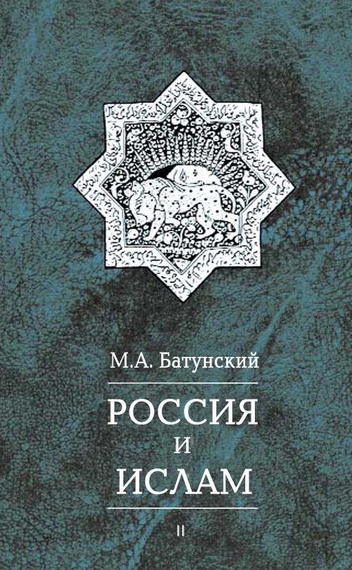 М. А. Батунский Россия и ислам. Том 2 м а батунский россия и ислам том 2