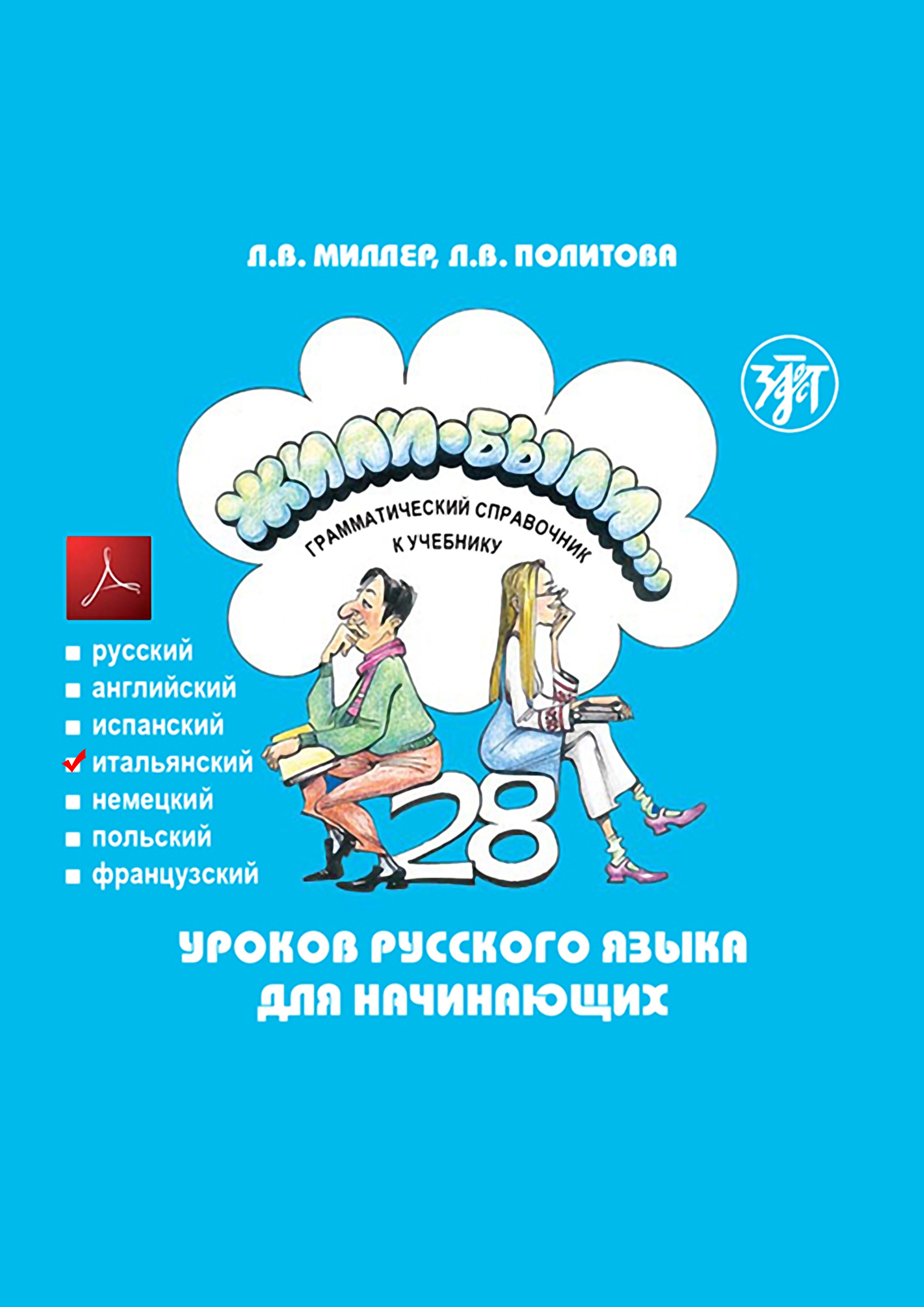 Л. В. Политова Жили-были… 28 уроков русского языка для начинающих. Грамматический справочник к учебнику. Итальянская версия цены онлайн