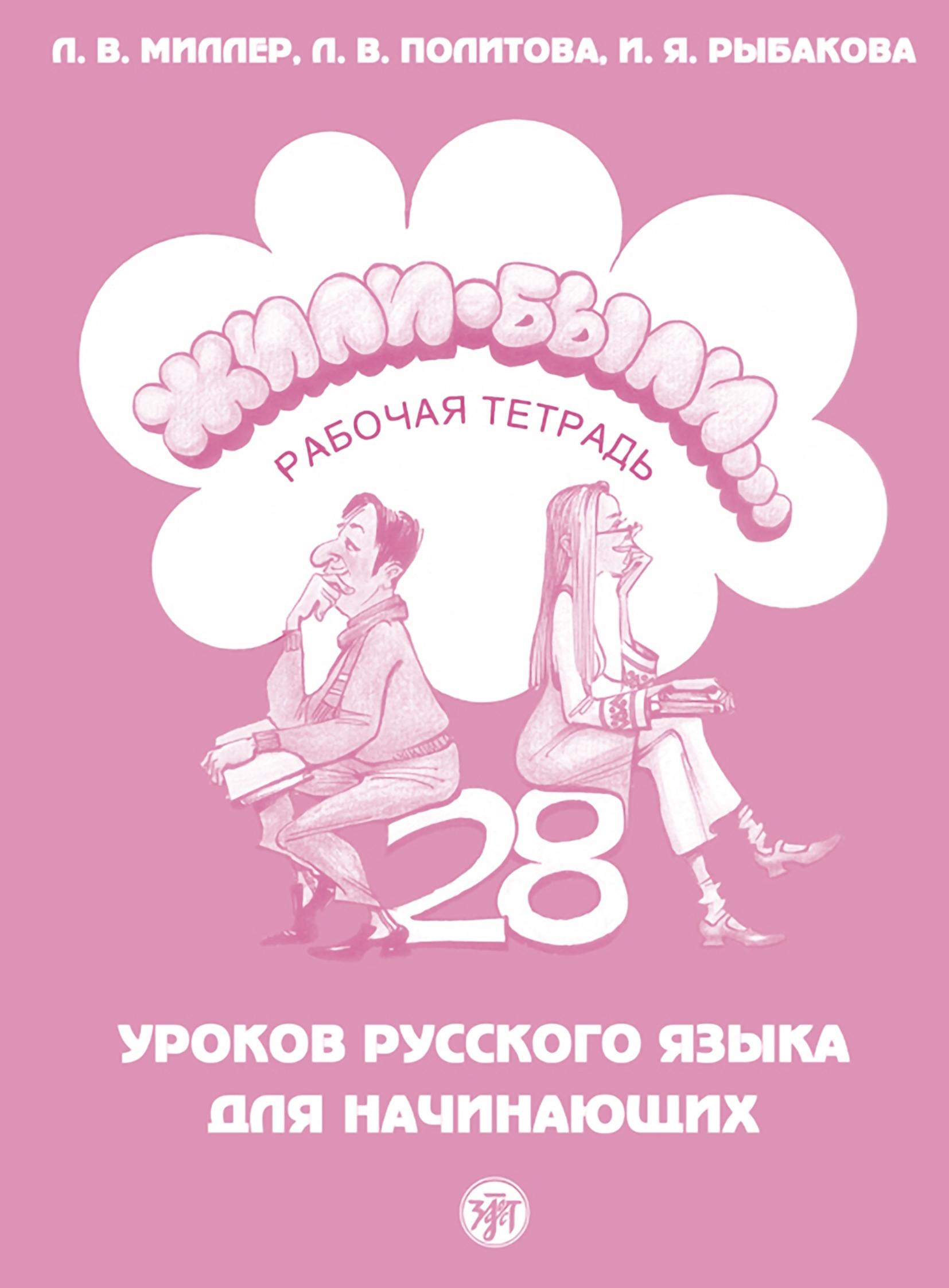 Л. В. Политова Жили-были… 28 уроков русского языка для начинающих. Рабочая тетрадь цены онлайн