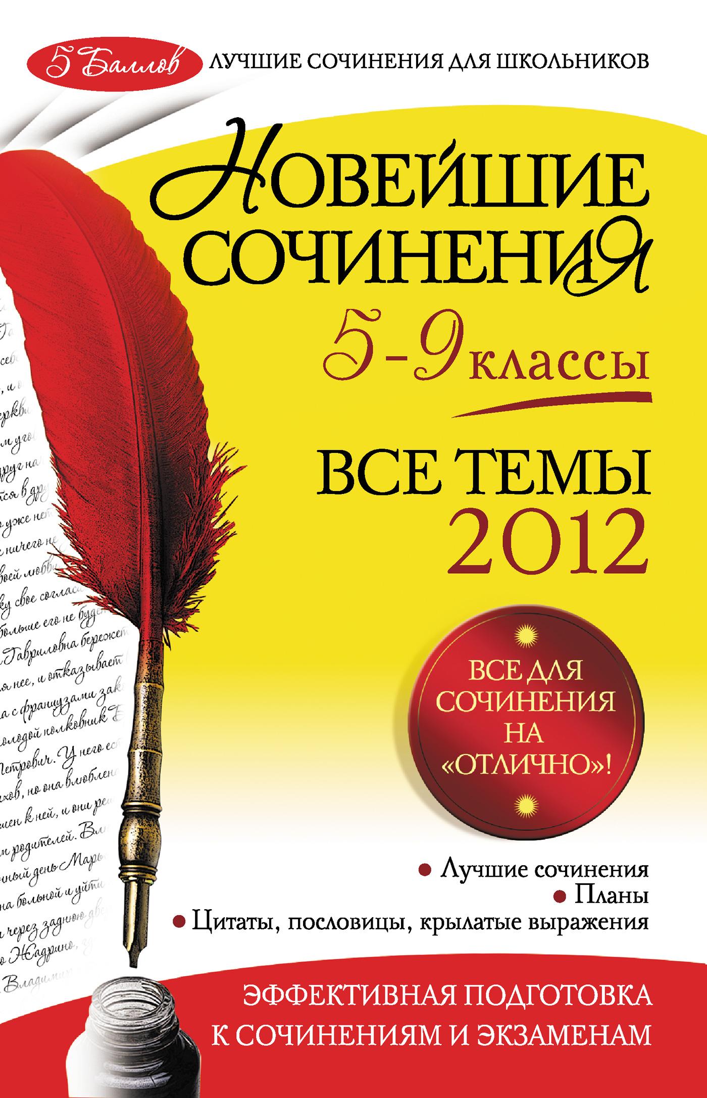 Л. Ф. Бойко Новейшие сочинения. Все темы 2012: 5-9 классы r de boisdeffre suite orientale op 42