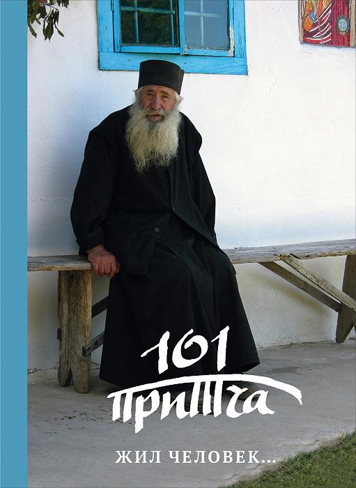 Сборник Жил человек… Сборник христианских притч и сказаний