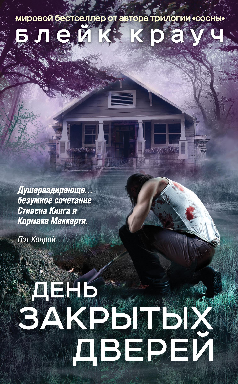 Блейк Крауч День закрытых дверей (сборник) хамфри эндрю пекин