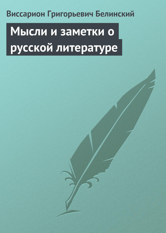 Виссарион Григорьевич Белинский Мысли и заметки о русской литературе