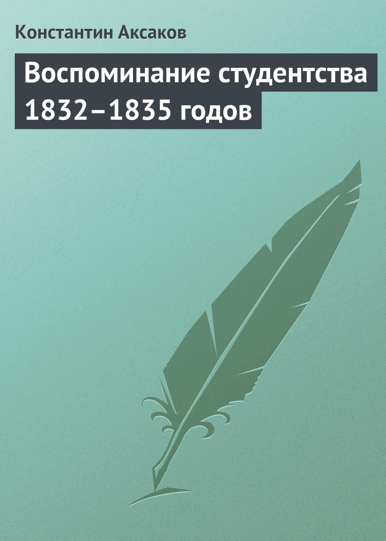 Воспоминание студентства 1832–1835 годов