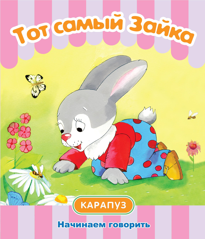 Сергей Савушкин Тот самый Зайка. Начинаем говорить цена