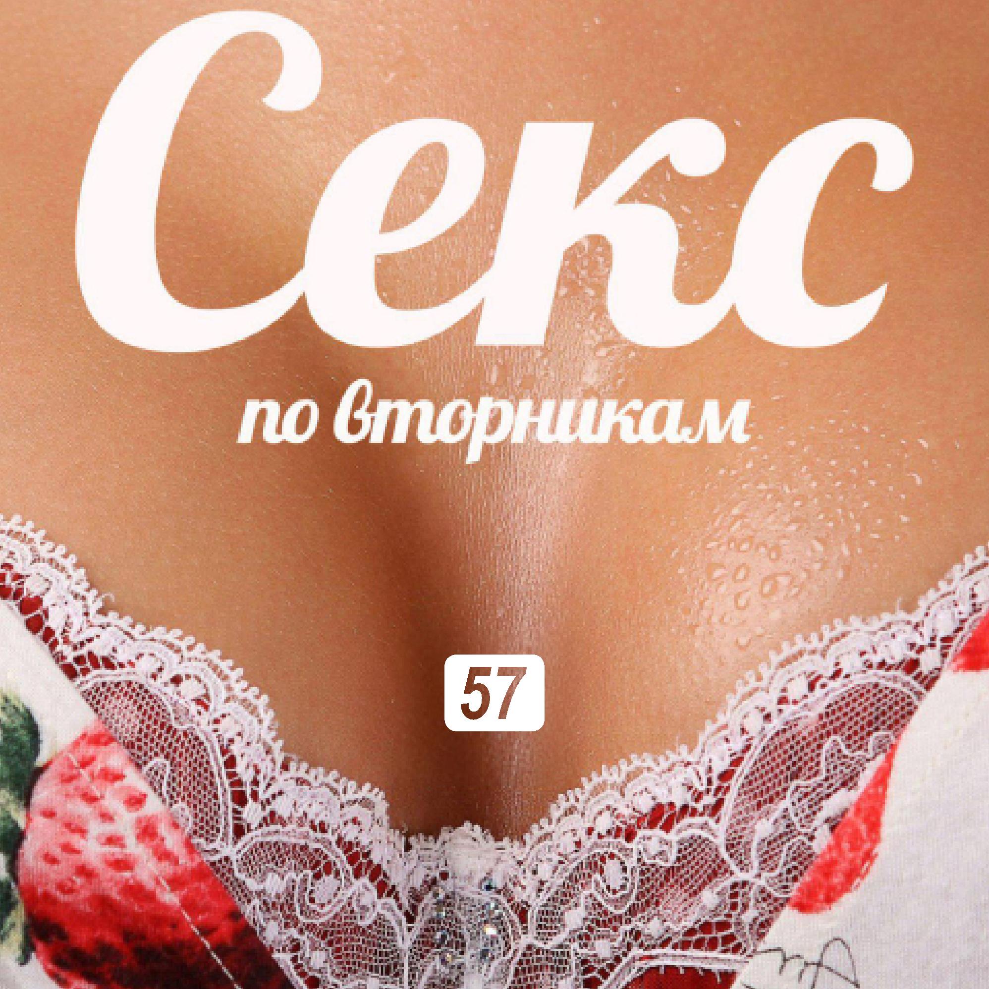 Ольга Маркина Как совмещаются секс июмор выясняют ведущие программы «Секс повторникам» секс по веб камере смотреть
