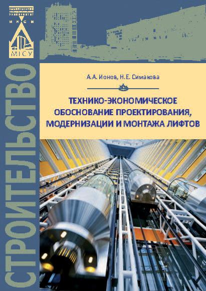 Н. Е. Симакова Технико-экономическое обоснование проектирования, модернизации и монтажа лифтов