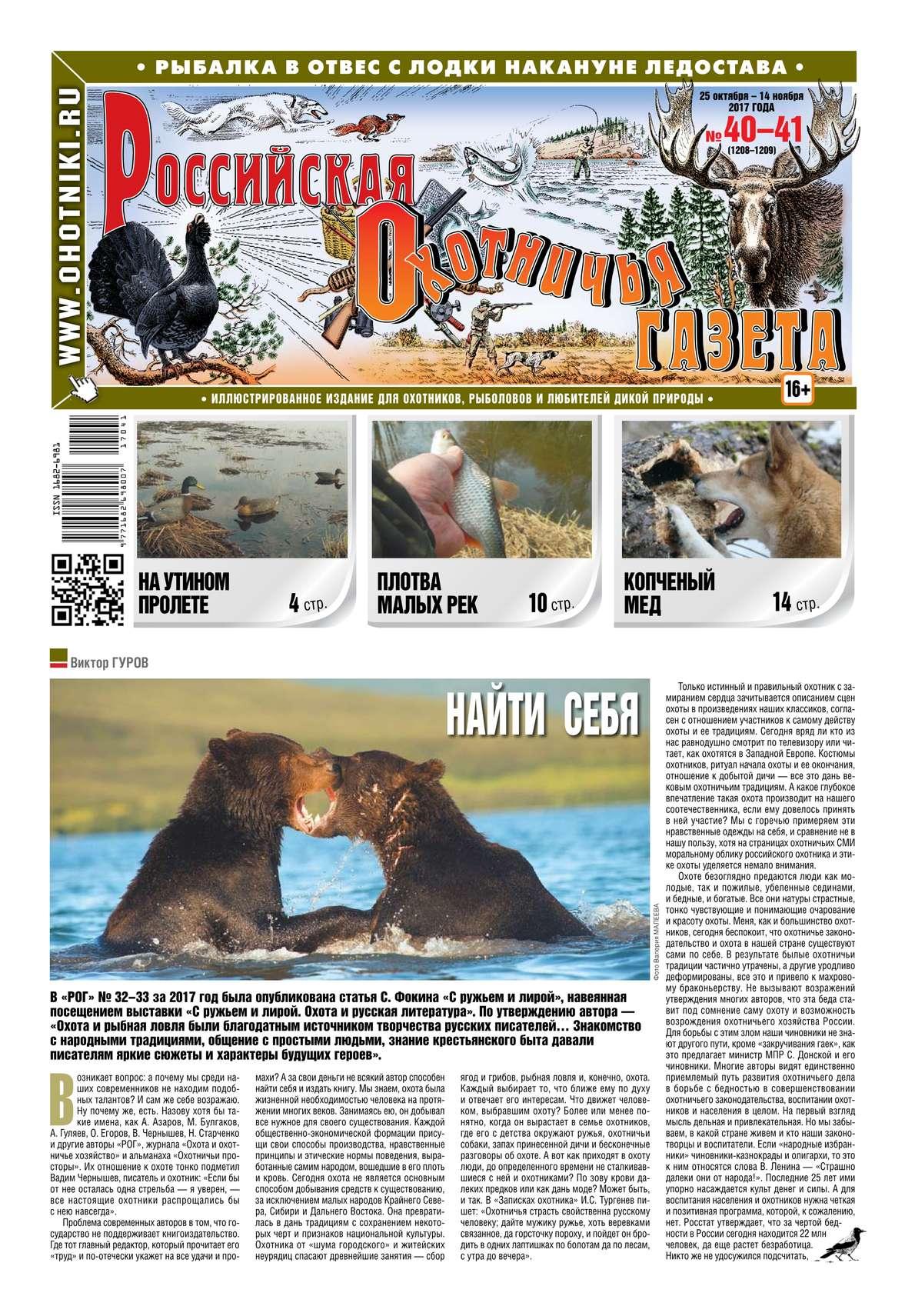 Редакция газеты Российская Охотничья Газета Российская Охотничья Газета 40-41-2017 цены