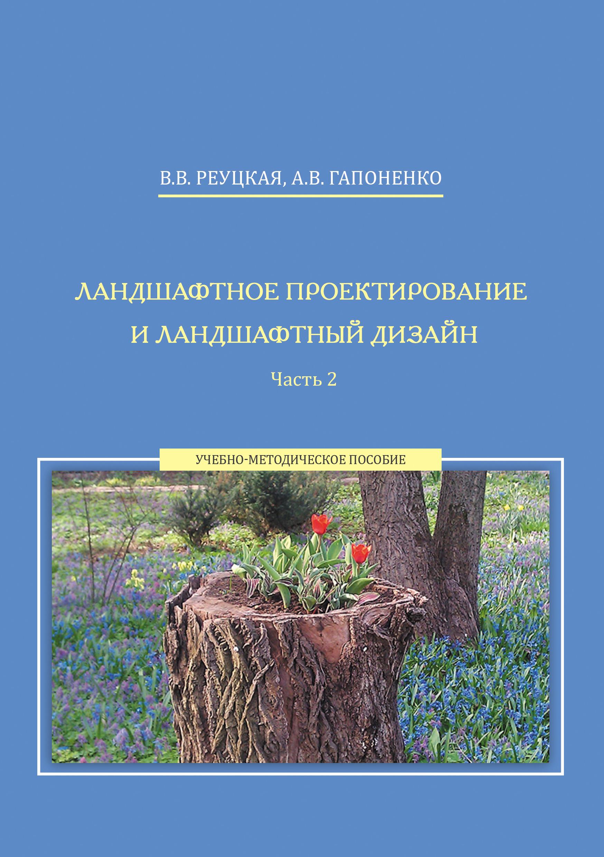 А. В. Гапоненко Ландшафтное проектирование и ландшафтный дизайн. Часть 2