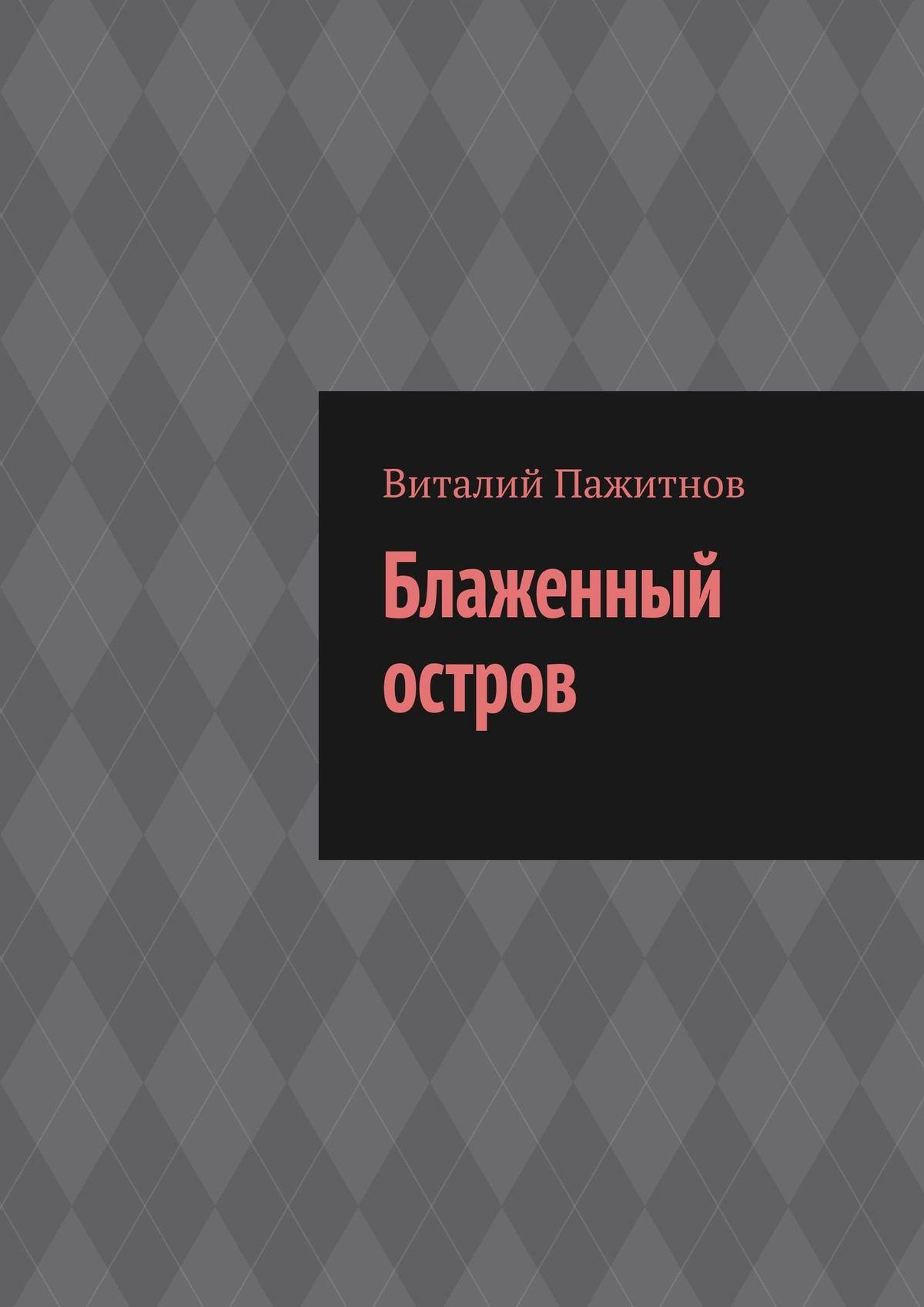 все цены на Виталий Владиславович Пажитнов Блаженный остров онлайн