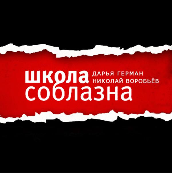 Николай Воробьев Как девушке женить на себе своего мужчину николай воробьев служебные романы