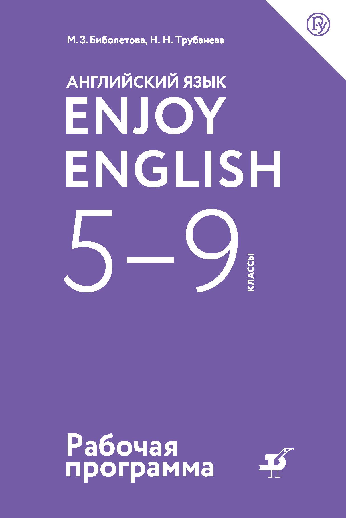 Фото - М. З. Биболетова Английский язык. Enjoy English. 5-9 классы. Рабочая программа кеды мужские vans ua sk8 mid цвет белый va3wm3vp3 размер 9 5 43