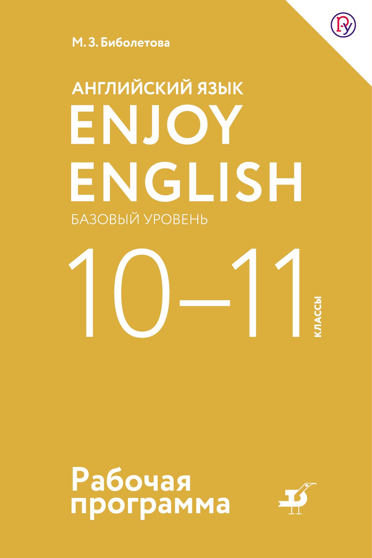 М. З. Биболетова Английский язык. Enjoy English. Базовый уровень. 10—11 классы. Рабочая программа м в вербицкая английский язык программа 2–4 классы