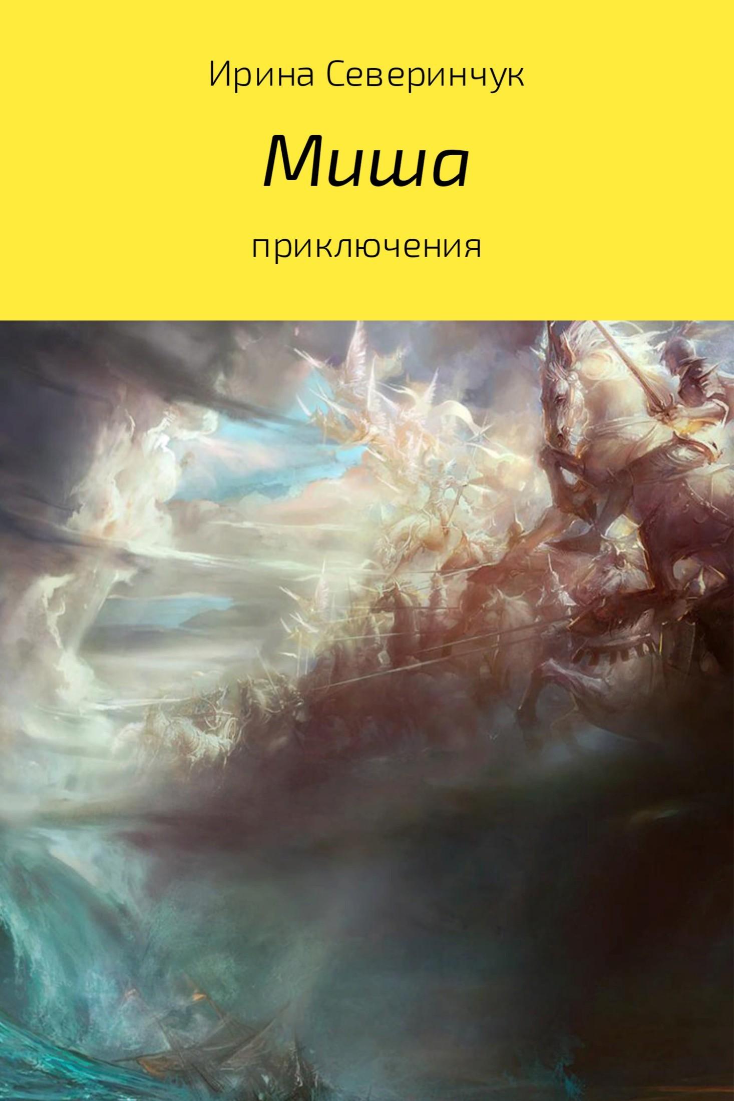 Ирина Трифоновна Северинчук Миша