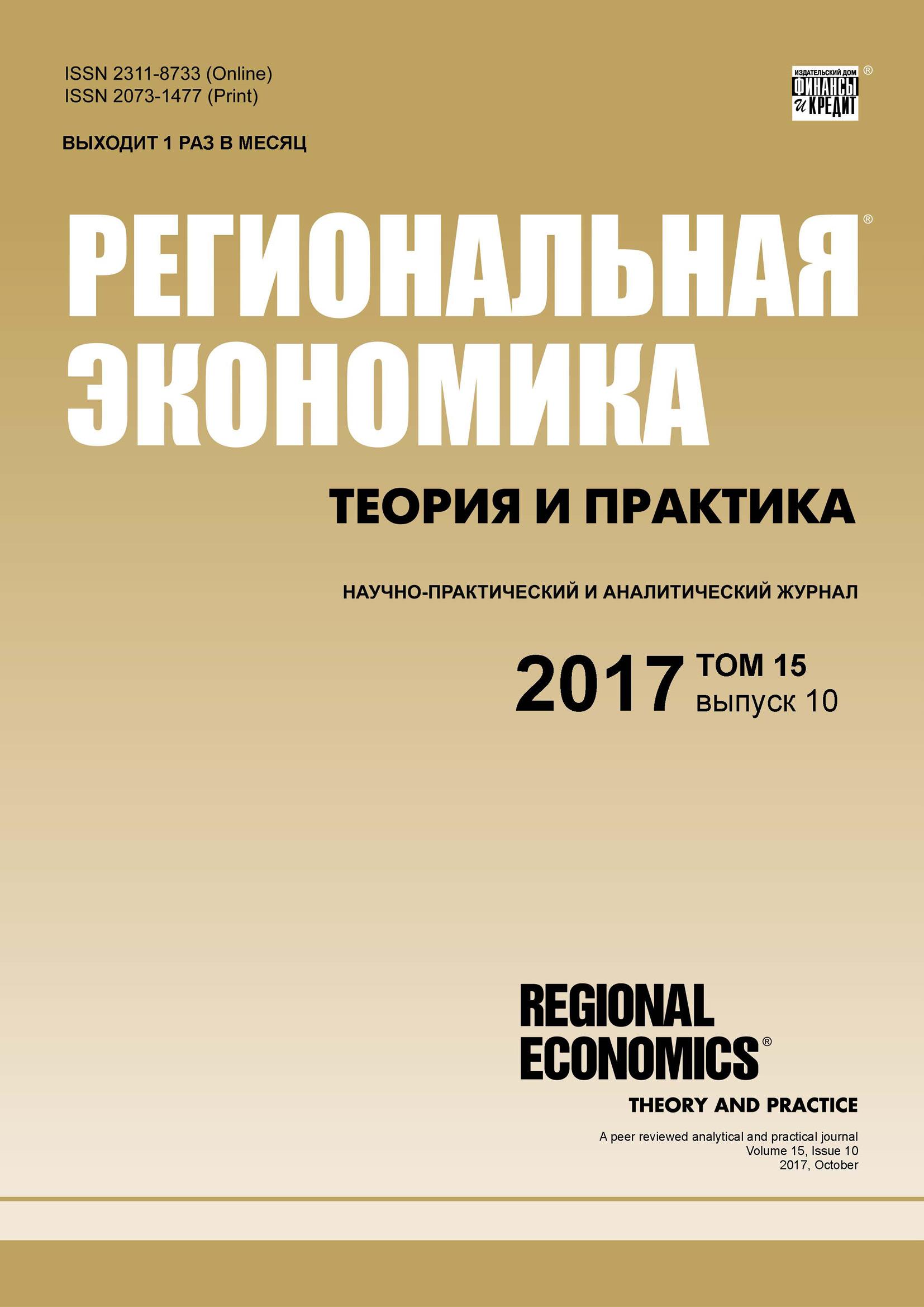 Отсутствует Региональная экономика: теория и практика № 10 2017