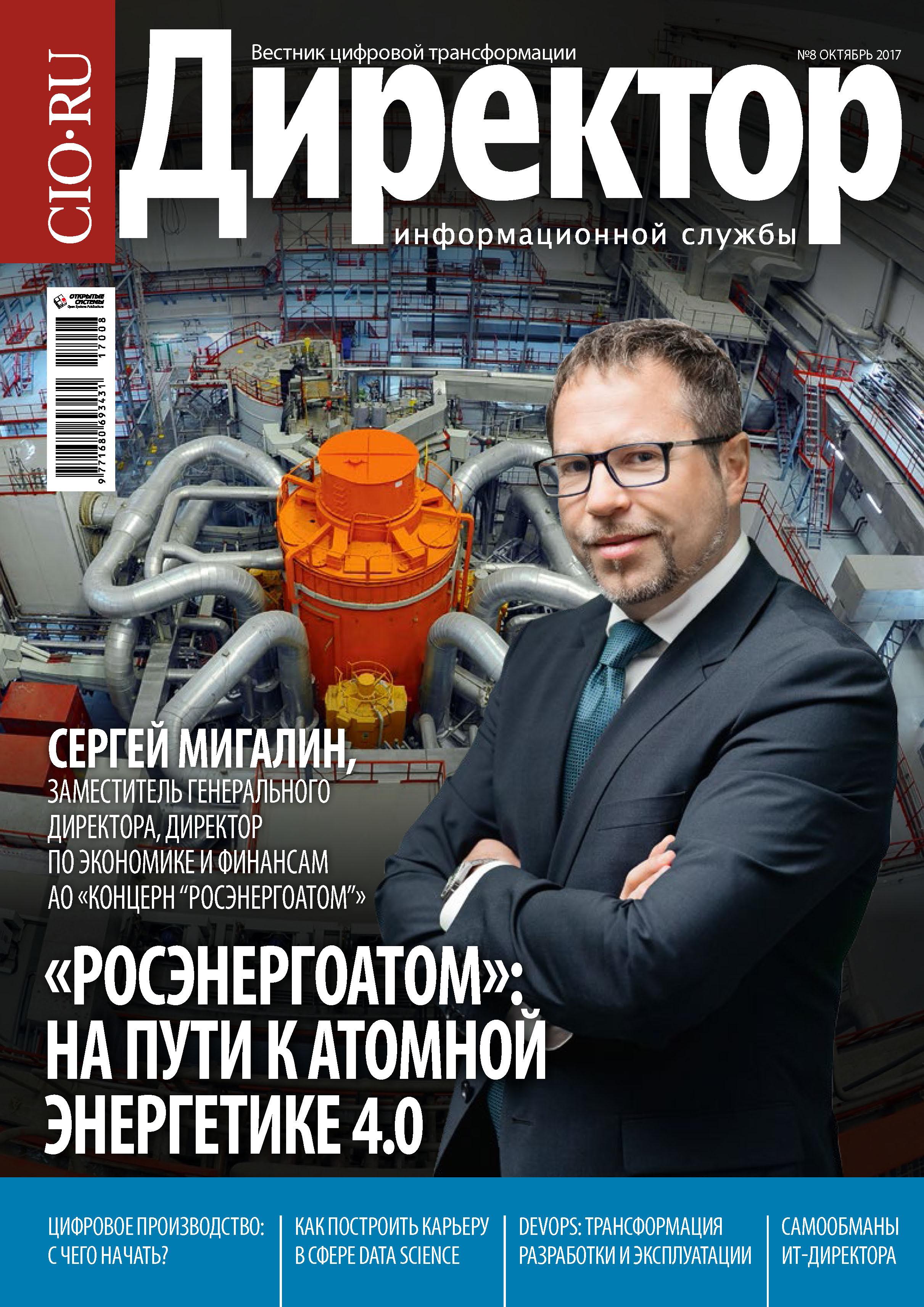 Открытые системы Директор информационной службы №08/2017