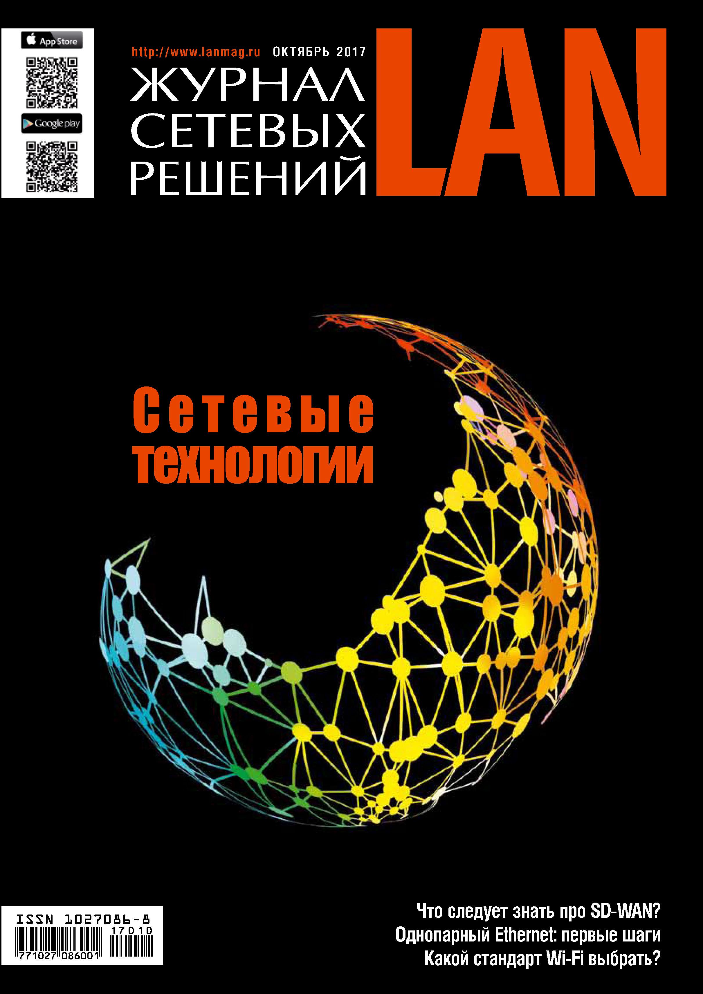 Открытые системы Журнал сетевых решений / LAN №10/2017 цены онлайн