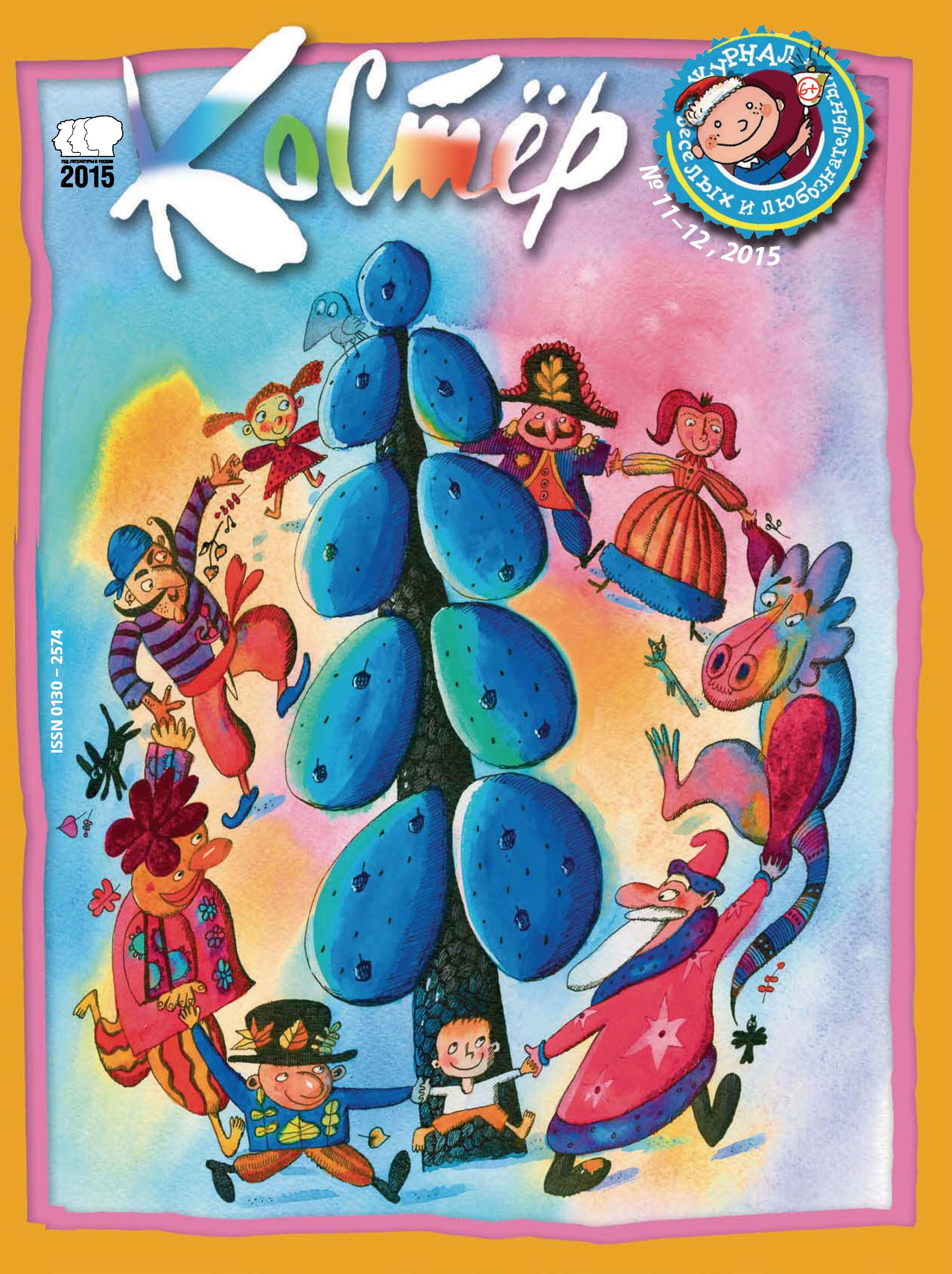 Отсутствует Журнал «Костёр» №11-12/2015 отсутствует журнал костёр 11 12 2015