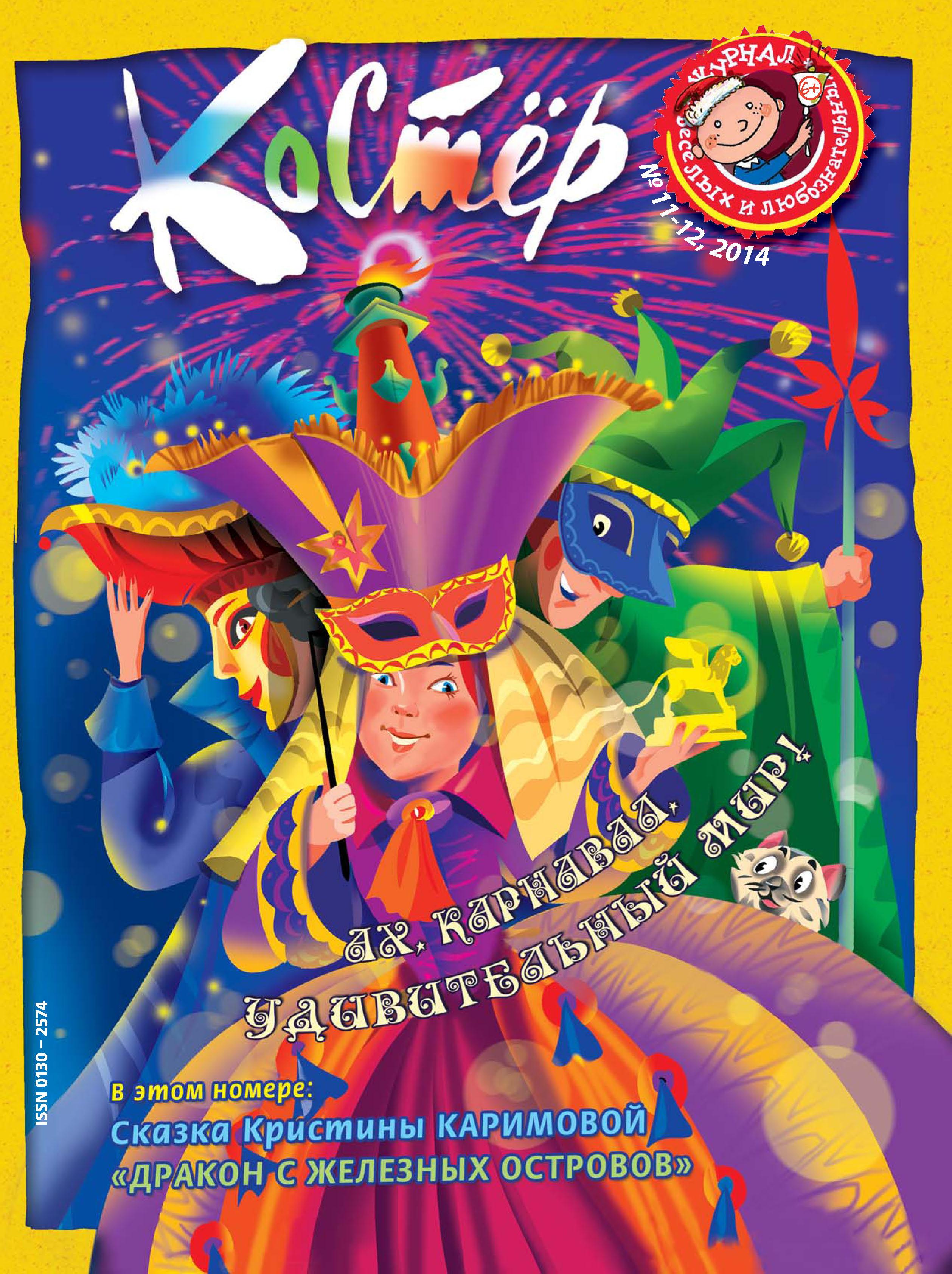 Отсутствует Журнал «Костёр» №11-12/2014 отсутствует журнал костёр 08 2014
