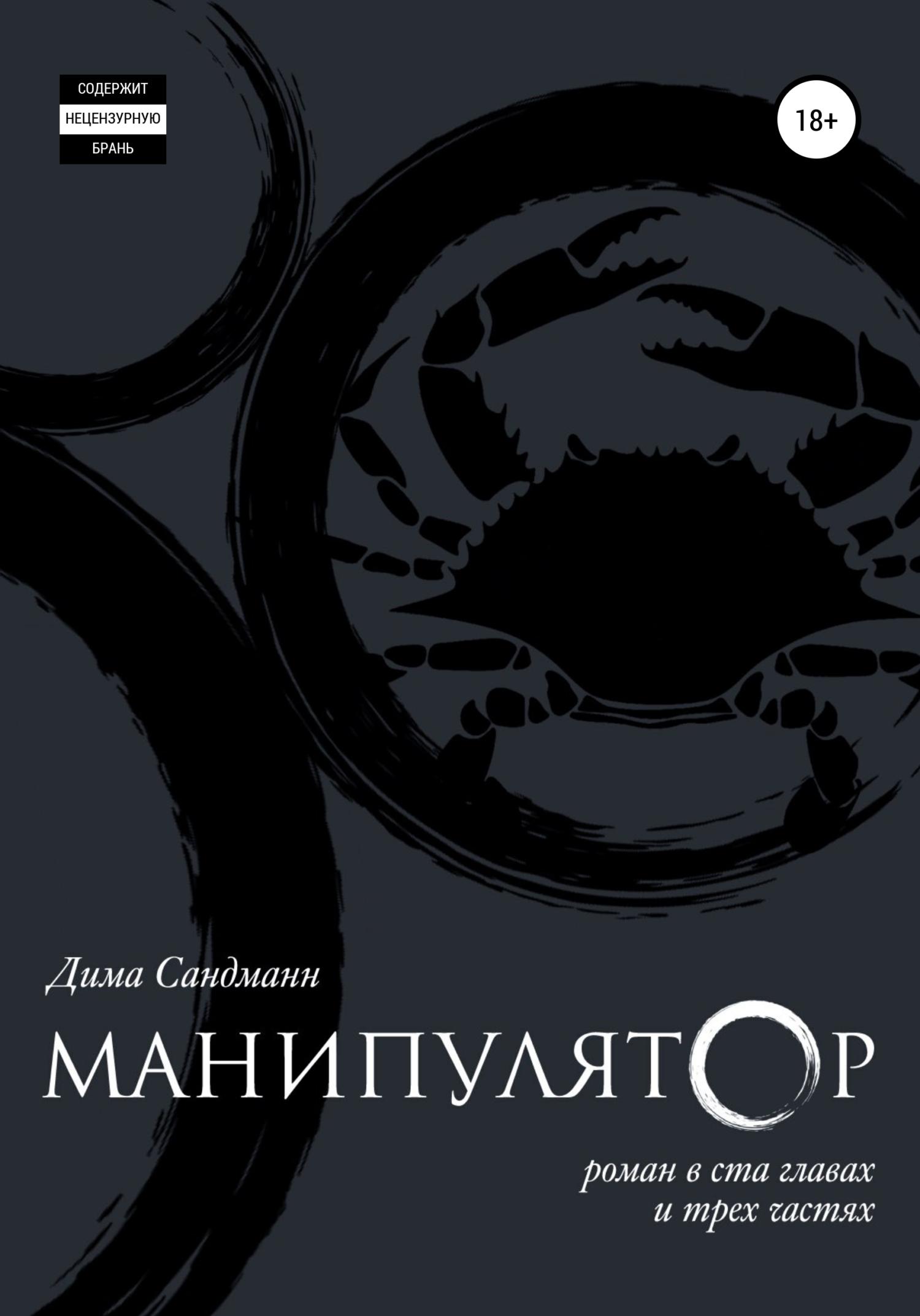 Дима Сандманн Манипулятор. Глава 052 дима сандманн манипулятор глава 009