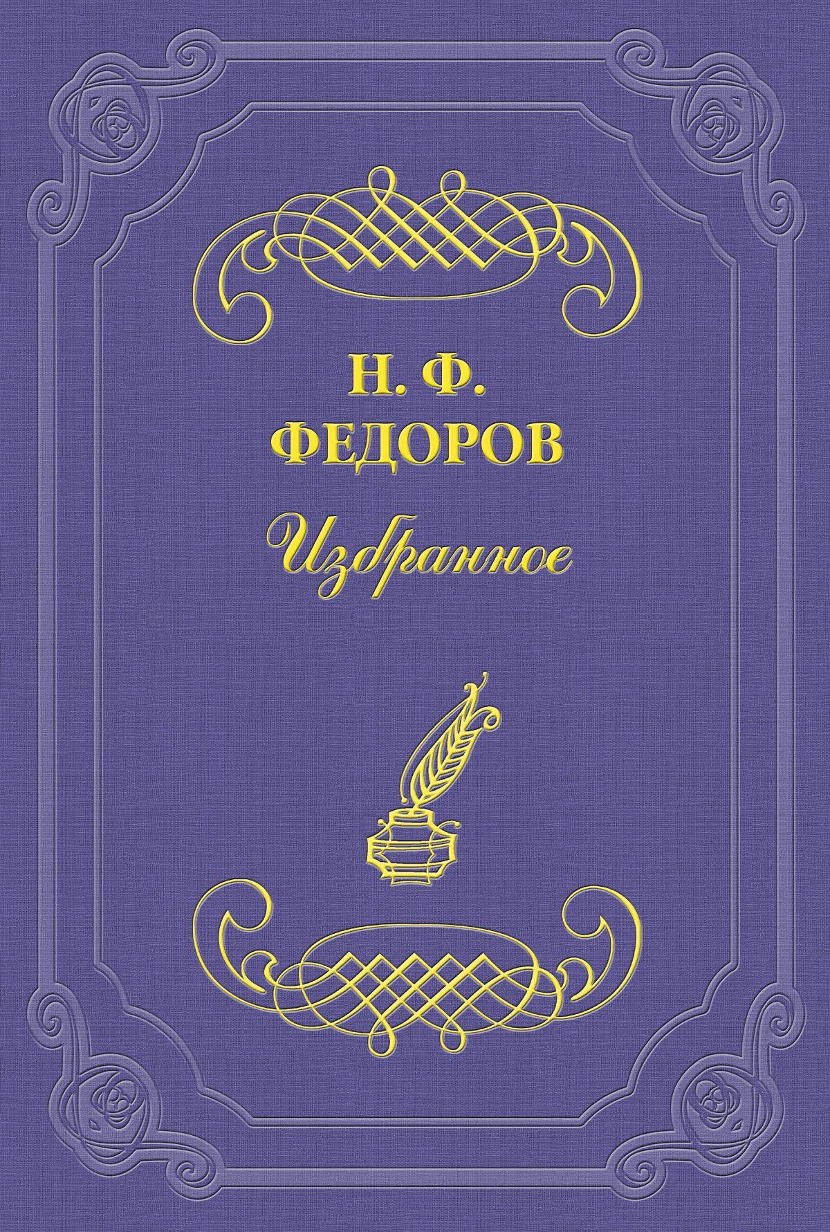 Николай Федоров О двух «критиках»: городской, мещанской, и сельской, крестьянской