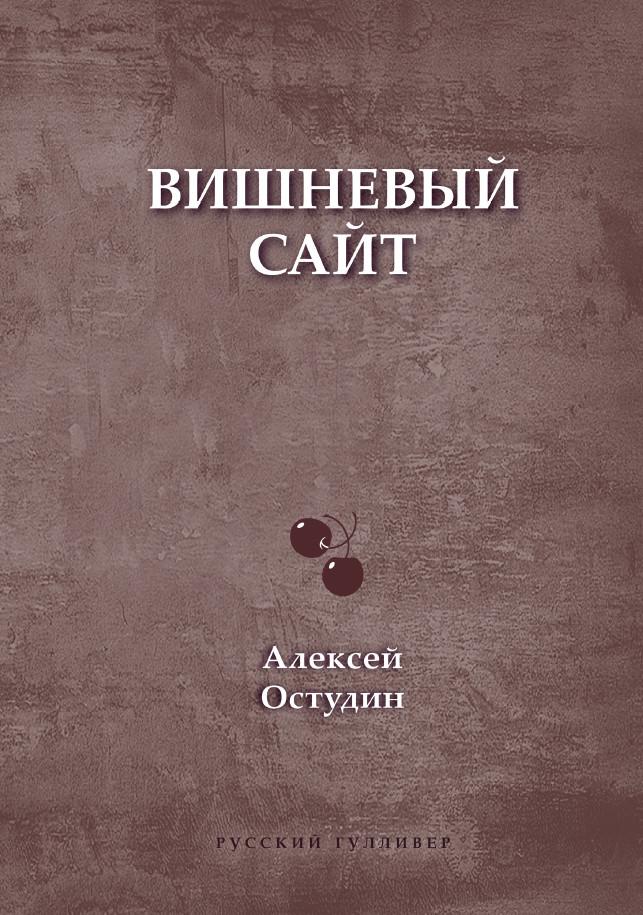 Алексей Остудин Вишневый сайт бренды