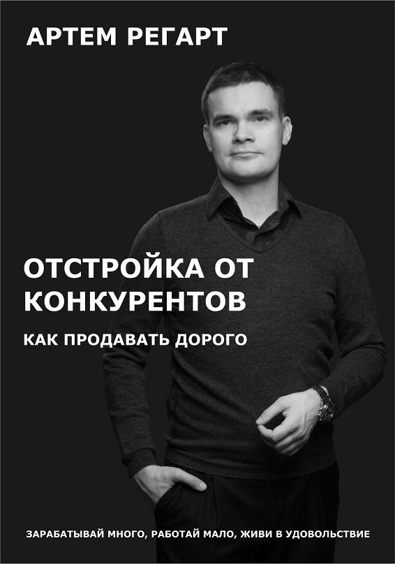 Артем Геннадьевич Регарт Отстройка от конкурентов. Как продавать дорого