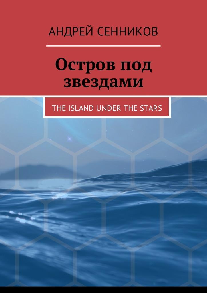 купить Андрей Сенников Остров под звездами. The island under the stars дешево