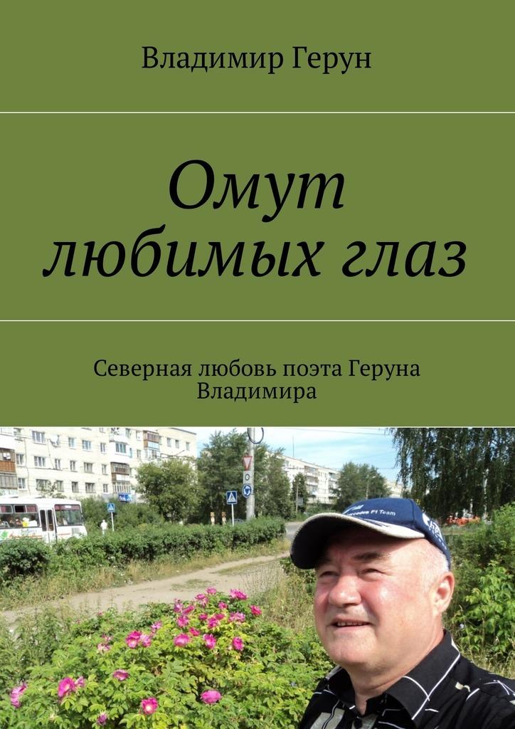 Владимир Герун Омут любимыхглаз. Северная любовь поэта Геруна Владимира цена и фото