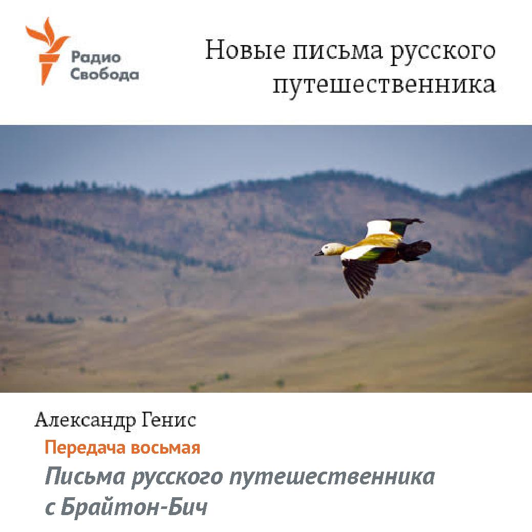 Александр Генис Письма русского путешественника с Брайтон-Бич