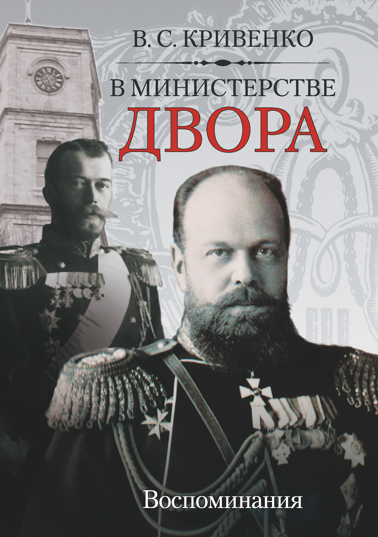 Василий Кривенко В министерстве двора. Воспоминания цены онлайн