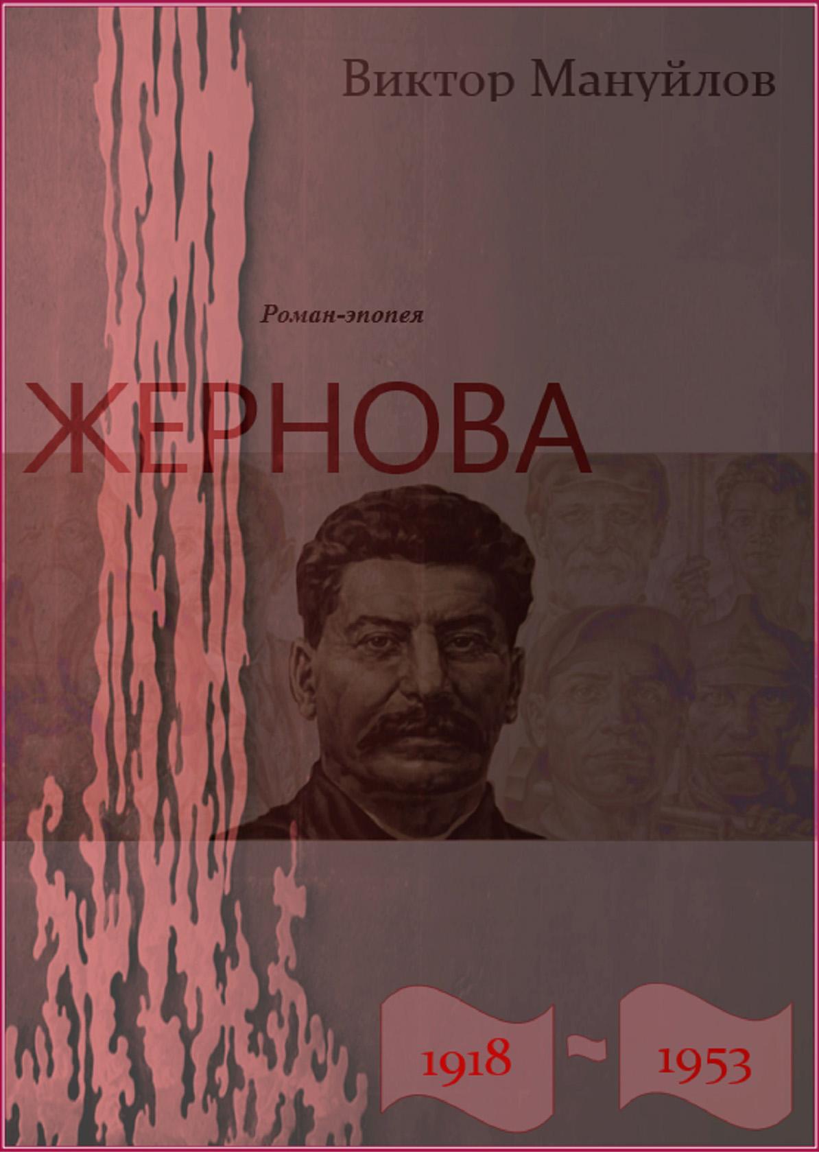 Виктор Мануйлов Жернова. 1918–1953. Книга четвертая. Клетка цены онлайн