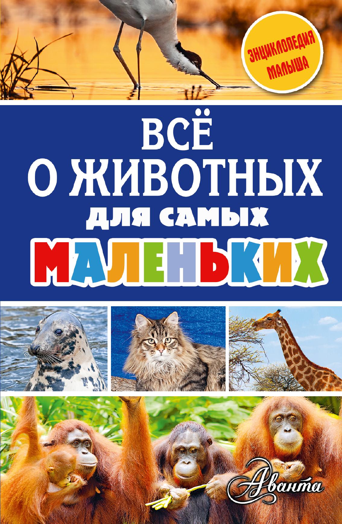 Природа и животные
