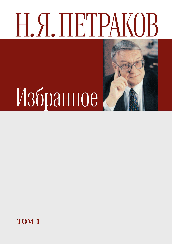 Обложка книги. Автор - Николай Петраков