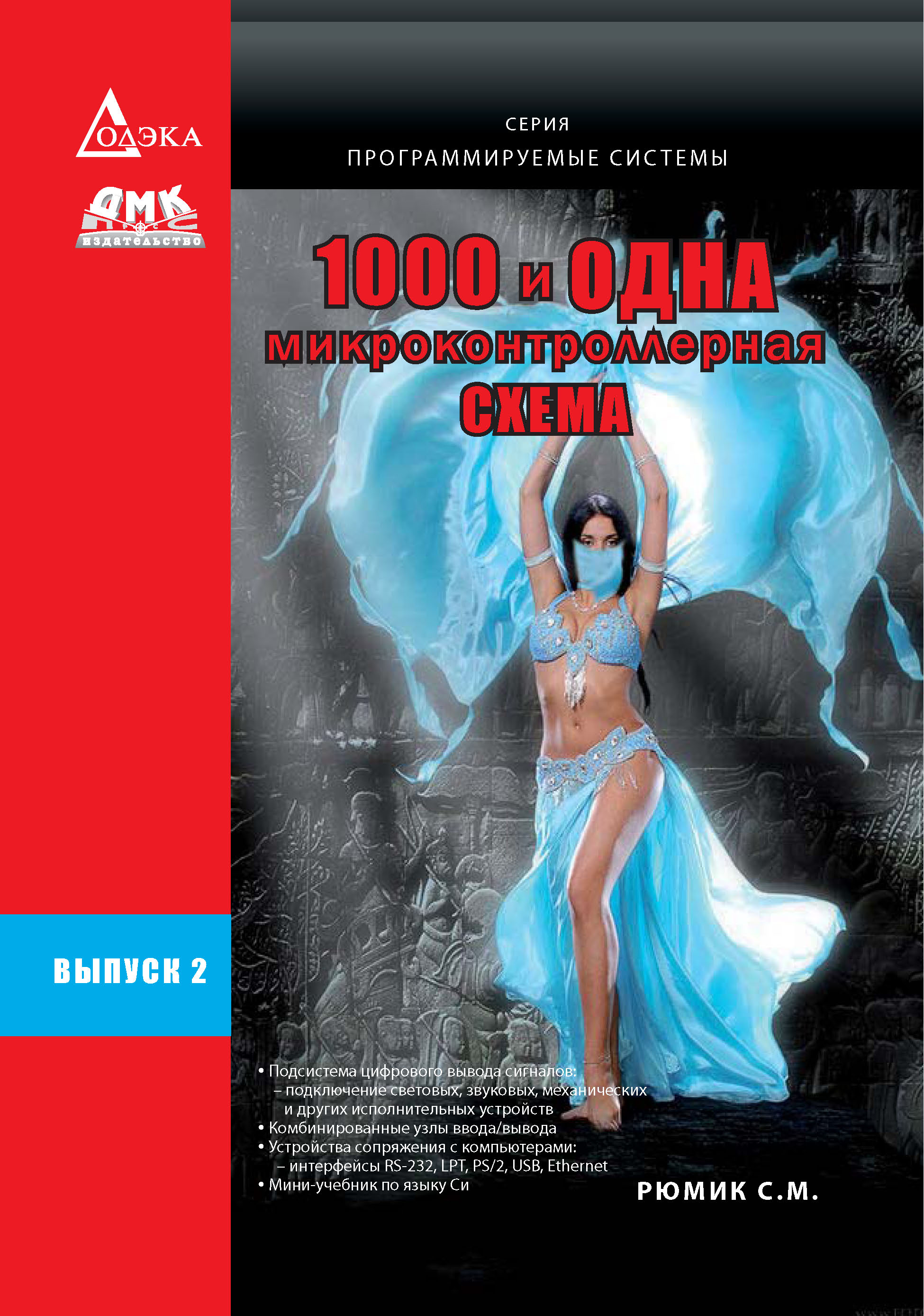 С. М. Рюмик 1000 и одна микронтроллерная схема. Выпуск 2