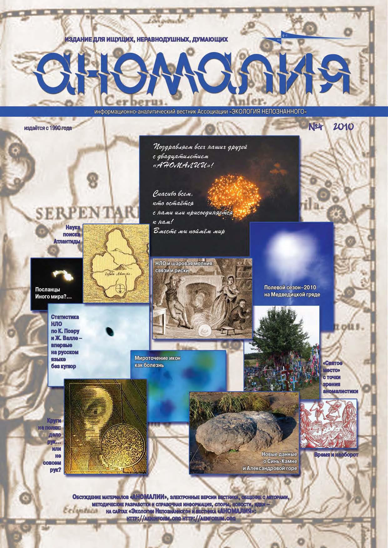 Отсутствует Журнал «Аномалия» №4 / 2010 отсутствует журнал аномалия 4 2009