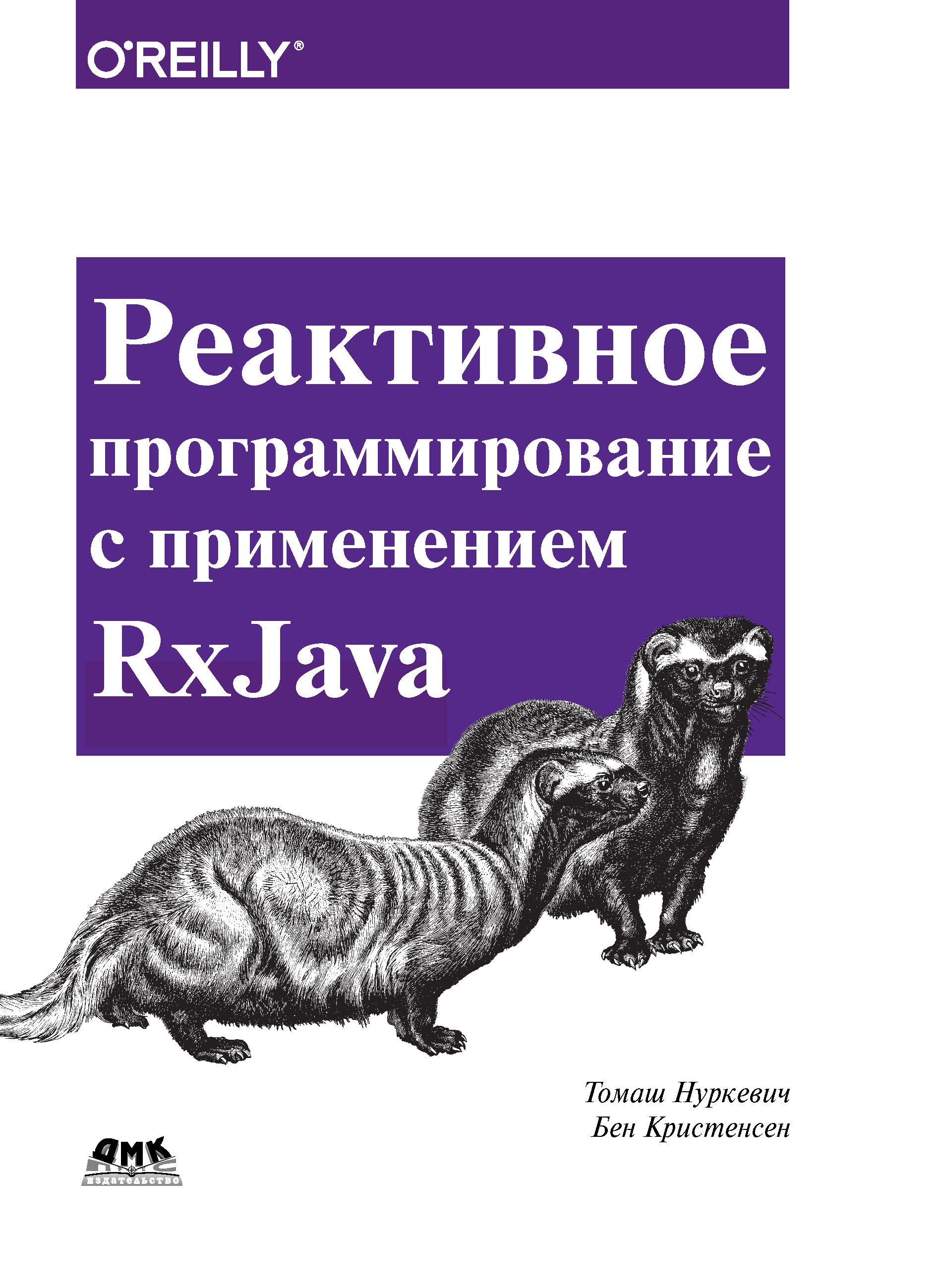 Бен Кристенсен Реактивное программирование с применением RxJava