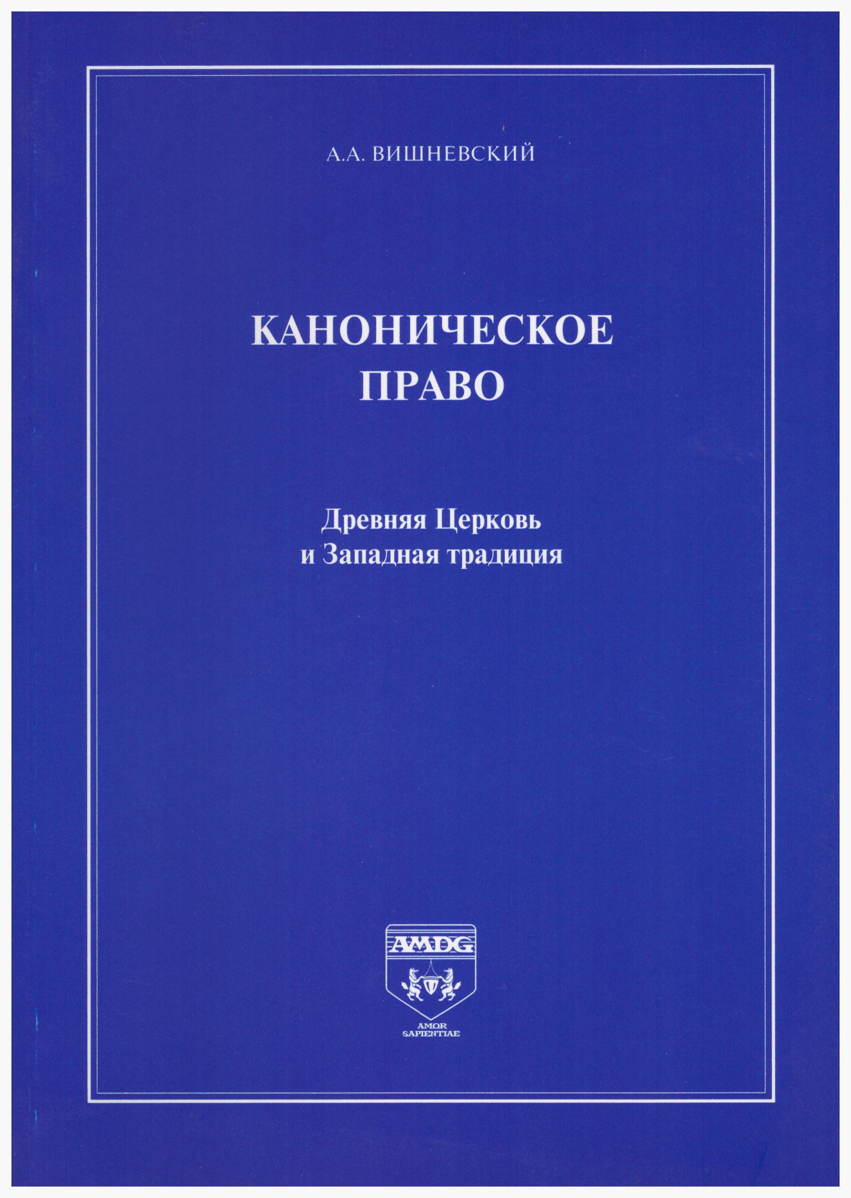 цена на А. А. Вишневский Каноническое право. Древняя Церковь и Западная традиция