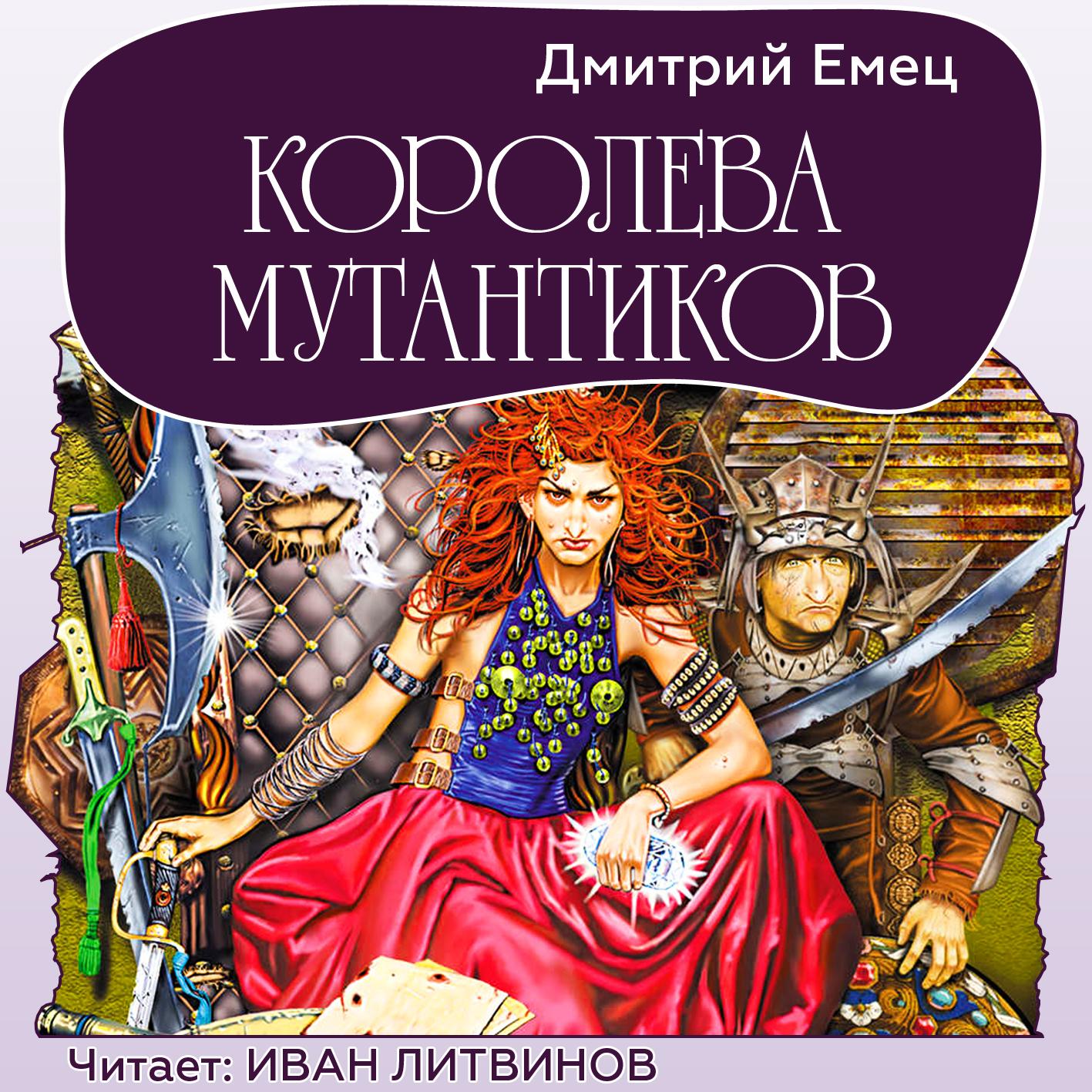 Дмитрий Емец Королева мутантиков все цены
