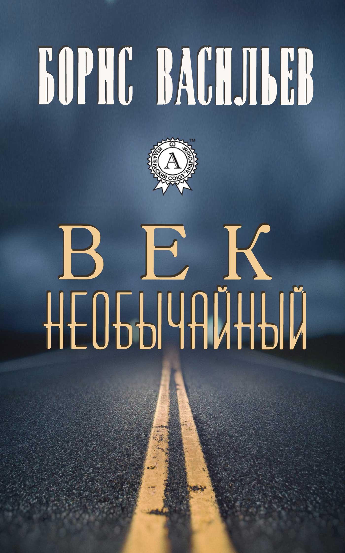 Борис Васильев Век необычайный борис васильев ветеран