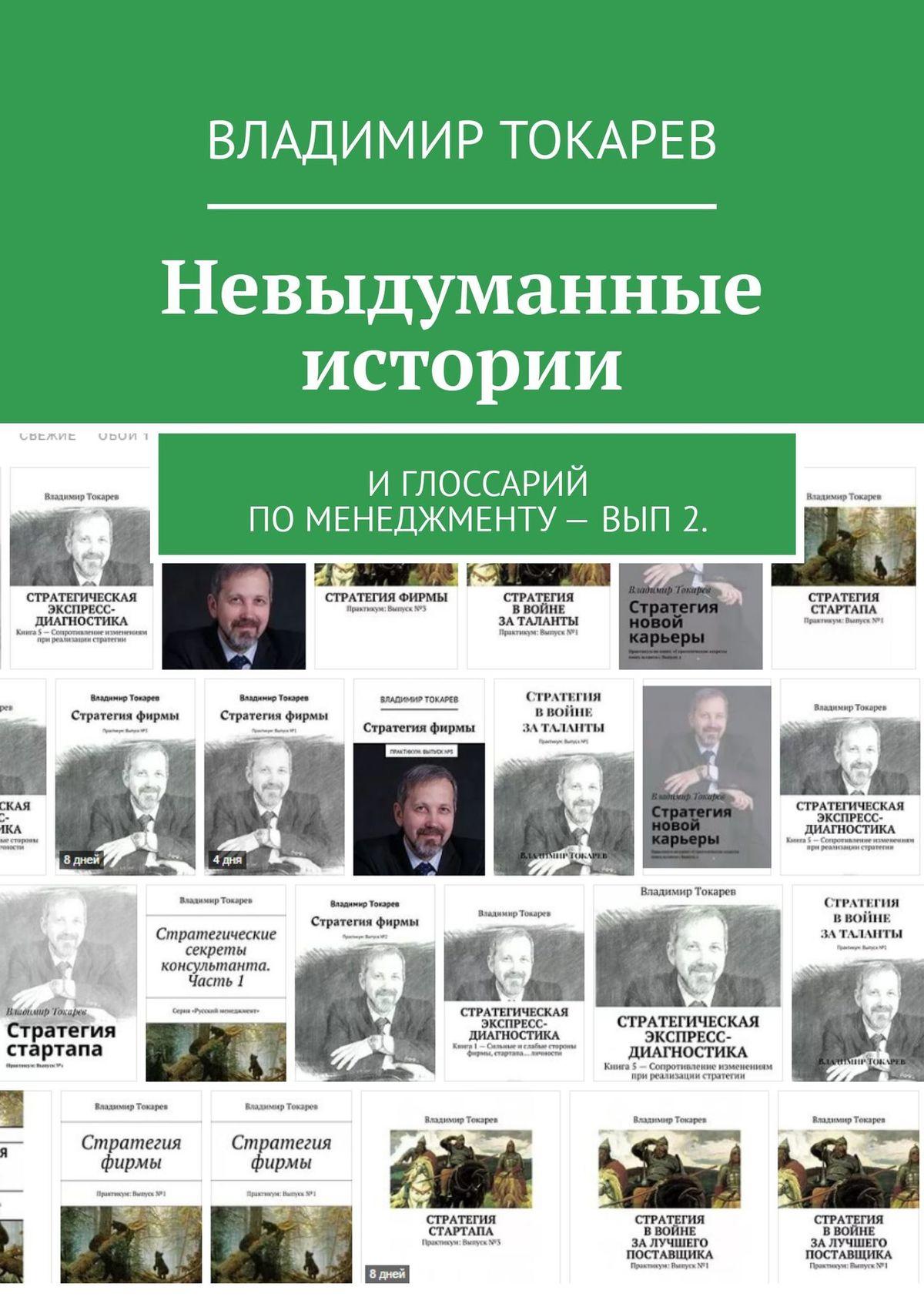 Владимир Токарев Невыдуманные истории. И глоссарий по менеджменту– вып2.