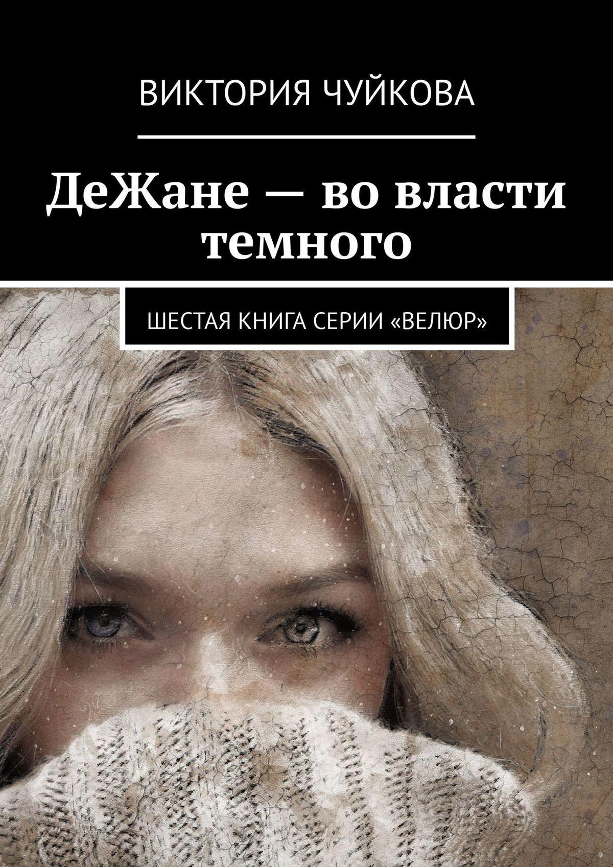 Виктория Чуйкова ДеЖане– вовласти темного. Шестая книга серии «ВеЛюр» горсть